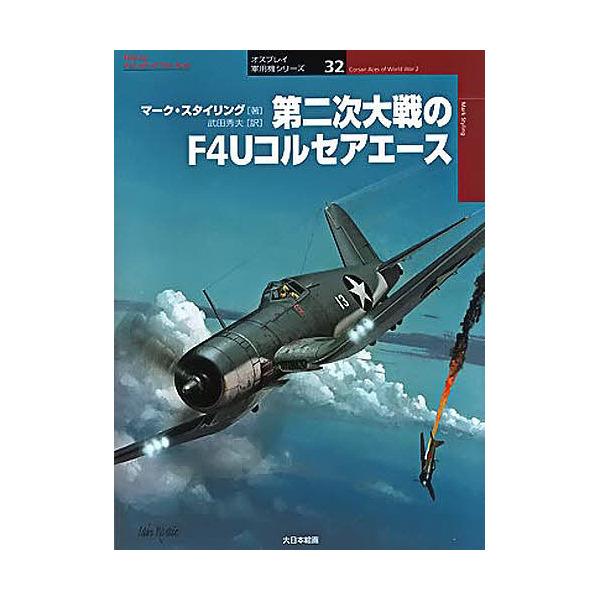 第二次大戦のF4Uコルセアエース/マーク・スタイリング/武田秀夫