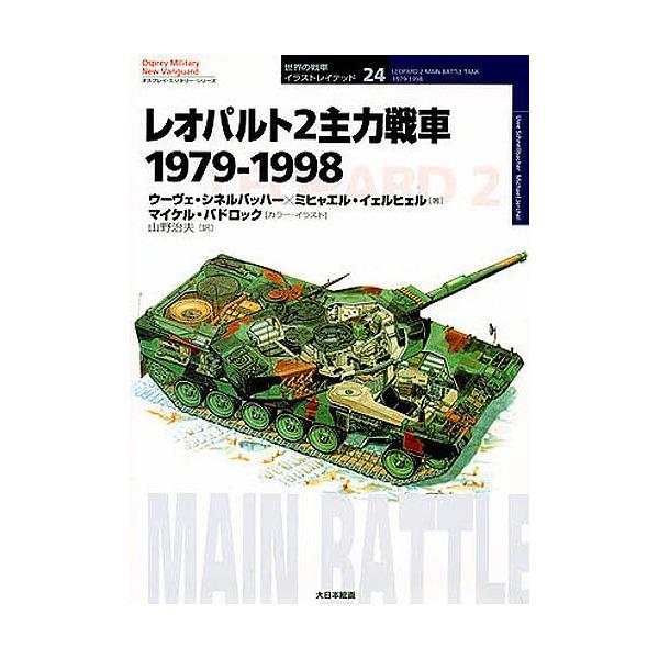 レオパルト2主力戦車 1979-1998/ウーヴェ・シネルバッハー/ミヒャエル・イェルヒェル/山野治夫