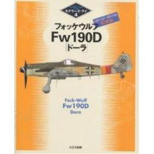 フォッケウルフFw190D「ドーラ」 特別版
