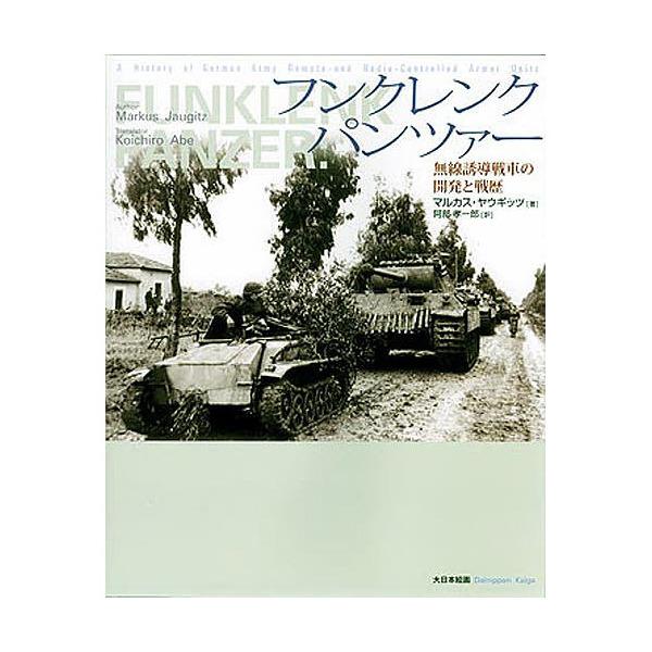 フンクレンクパンツァー 無線誘導戦車の開発と戦歴/マルカス・ヤウギッツ/阿部孝一郎