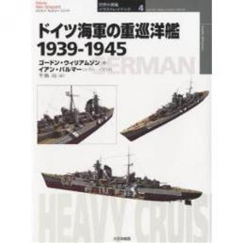 ドイツ海軍の重巡洋艦 1939-1945/ゴードン・ウィリアムソン/イアン・パルマー/手島尚