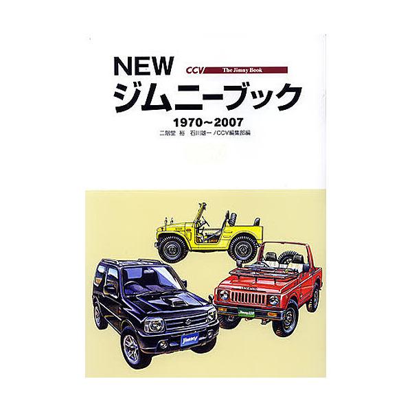 NEWジムニーブック 1970~2007/二階堂裕