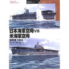 日本海軍空母vs米海軍空母 太平洋1942/マーク・スティル/待兼音二郎/上西昌弘