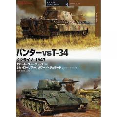 パンターvs T-34 ウクライナ1943/ロバート・フォーチェック/宮永忠将