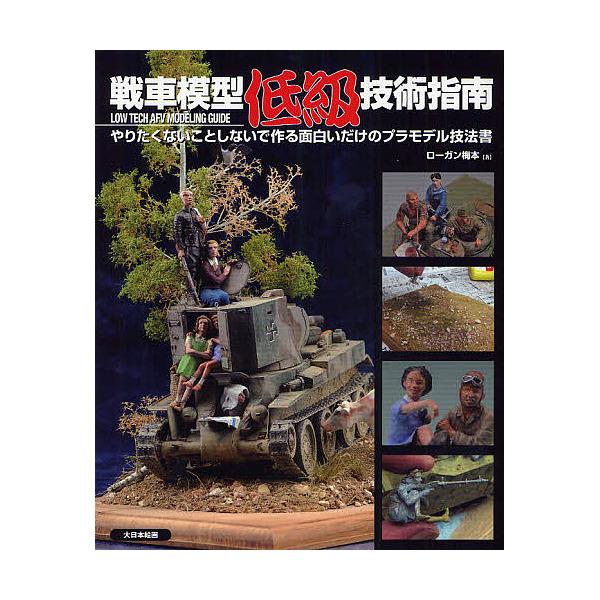 戦車模型低級技術指南 やりたくないことしないで作る面白いだけのプラモデル技法書/ローガン梅本