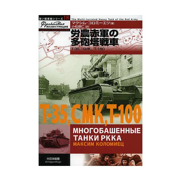 労農赤軍の多砲塔戦車 T-35、SMK、T-100/マクシム・コロミーエツ/小松徳仁