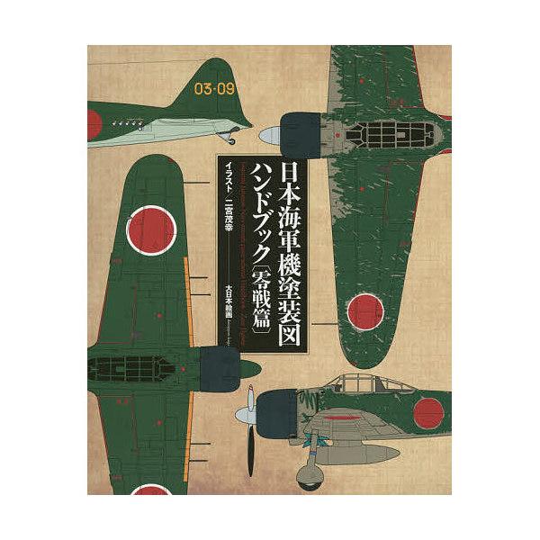 日本海軍機塗装図ハンドブック 零戦篇/二宮茂幸
