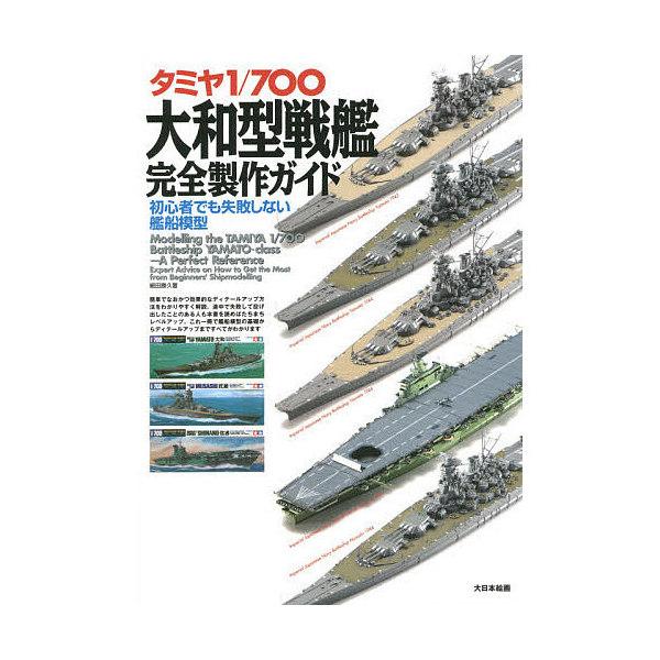 タミヤ1/700大和型戦艦完全製作ガイド 初心者でも失敗しない艦船模型/細田勝久