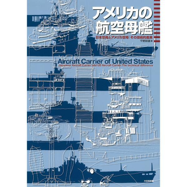 アメリカの航空母艦 日本空母とアメリカ空母:その技術的差異/平野【テツ】雄