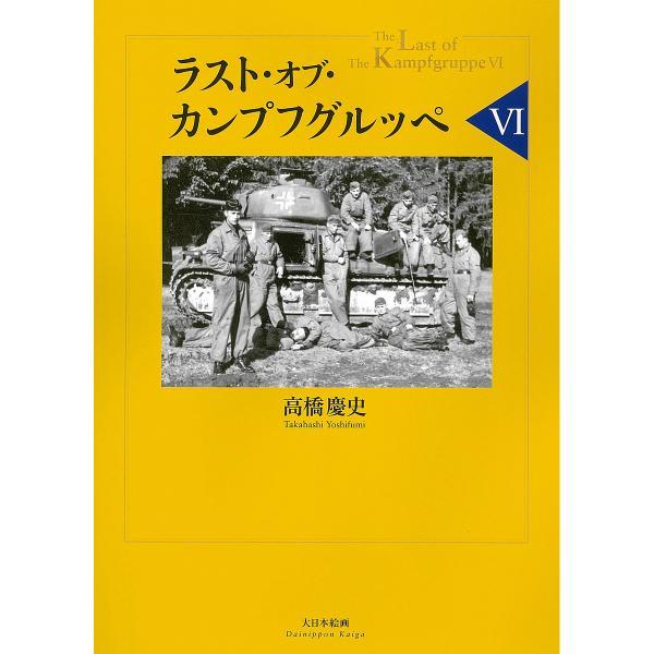 ラスト・オブ・カンプフグルッペ 6/高橋慶史