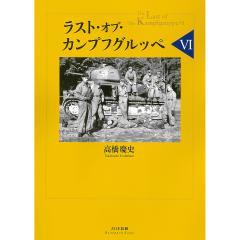〔予約〕ラスト・オブ・カンプフグルッペ VI/高橋慶史