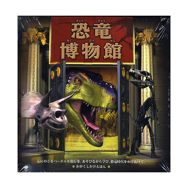 恐竜博物館/ジェン・グリーン/櫻井英里子/子供/絵本