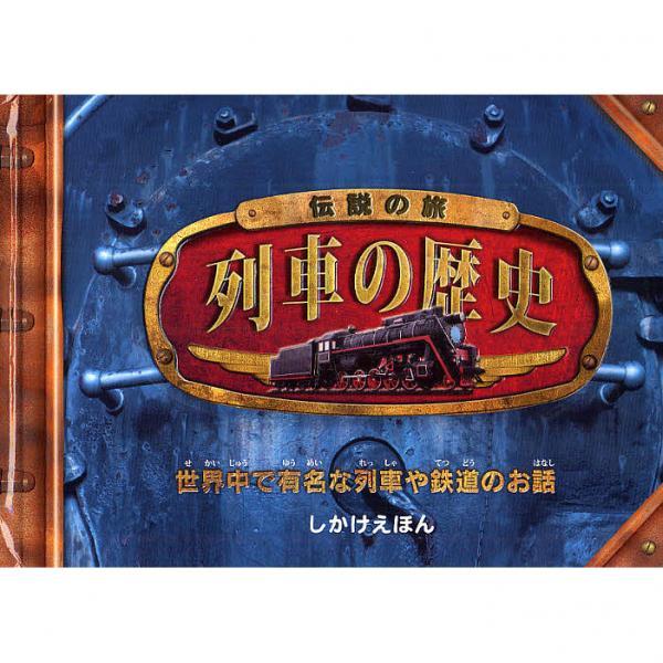 伝説の旅 列車の歴史 世界中で有名な列車や鉄道のお話/フィリップ・スティール/みましょうこ/マイケル・R・ベイリー/子供/絵本