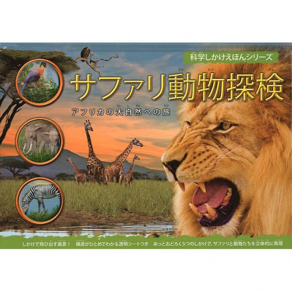 サファリ動物探検 アフリカの大自然への旅/バーバラ・テイラー/むらかみりか/子供/絵本