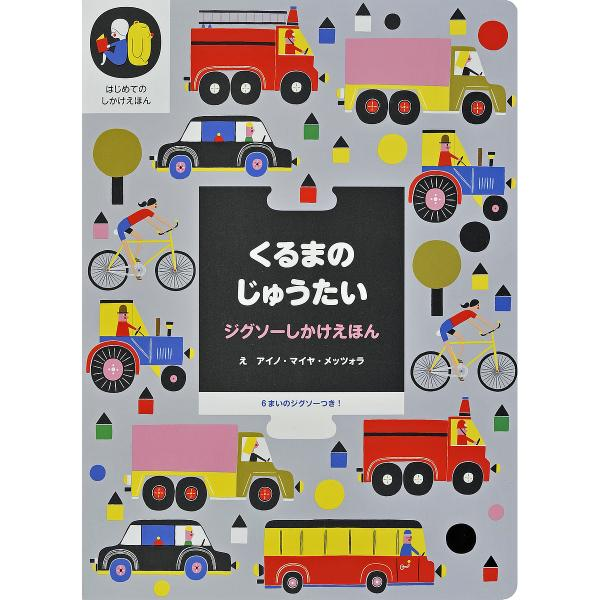 くるまのじゅうたい/ケイティ・コットン/アイノ・マイヤ・メッツォラ/きたむらまさお/子供/絵本