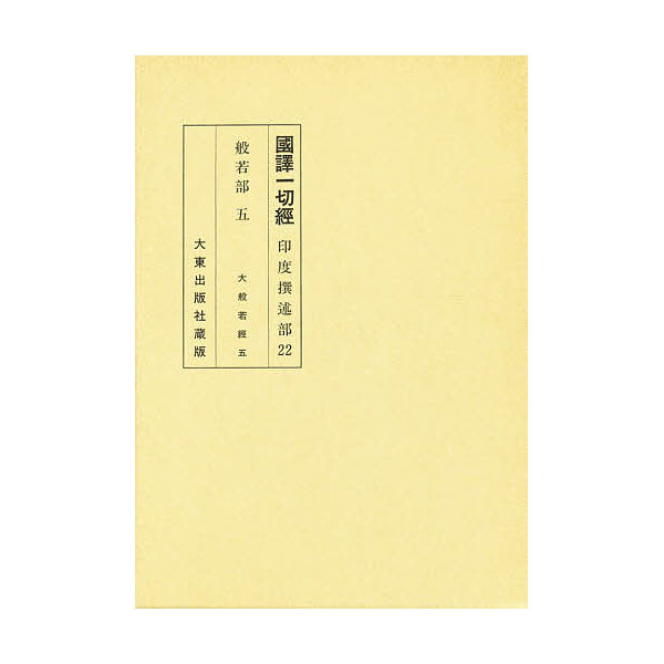国訳一切経 般若部 5/椎尾辨匡/梶芳光運