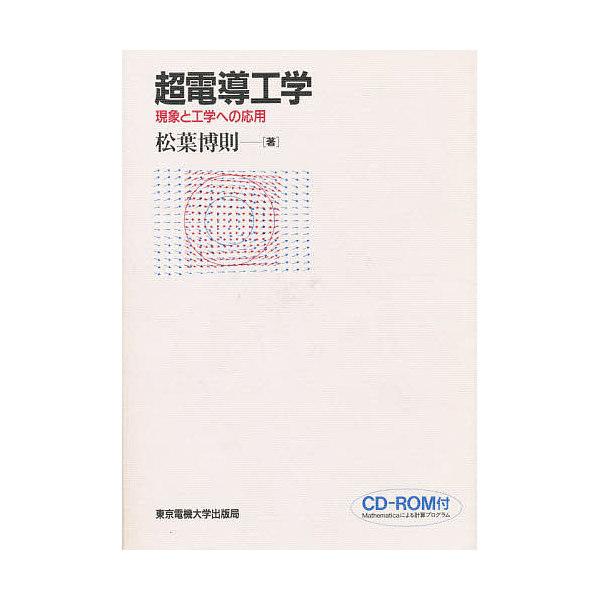 超電導工学 現象と工学への応用/松葉博則