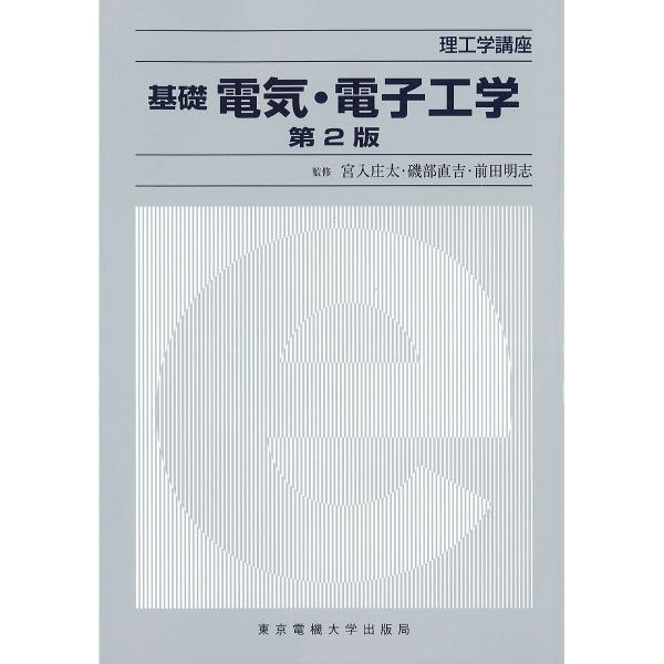 基礎電気・電子工学/片野義雄