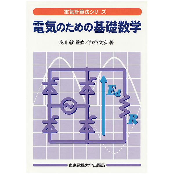 電気のための基礎数学/熊谷文宏
