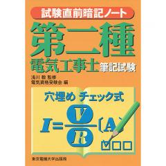 第二種電気工事士筆記試験 試験直前暗記ノート/電気資格受験会