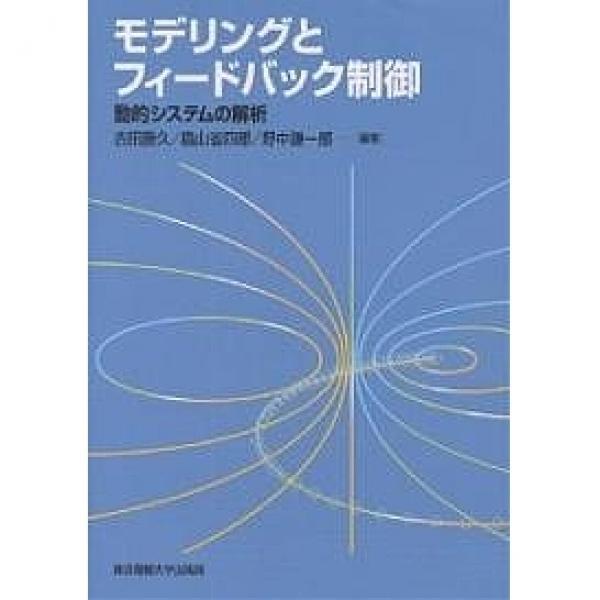 モデリングとフィードバック制御 動的システムの解析/古田勝久