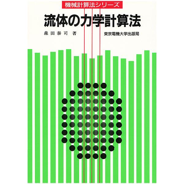 流体の力学計算法/森田泰司
