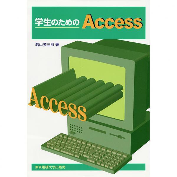 学生のためのAccess/若山芳三郎