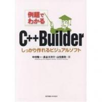 例題でわかるC++Builder しっかり作れるビジュアルソフト/中村隆一