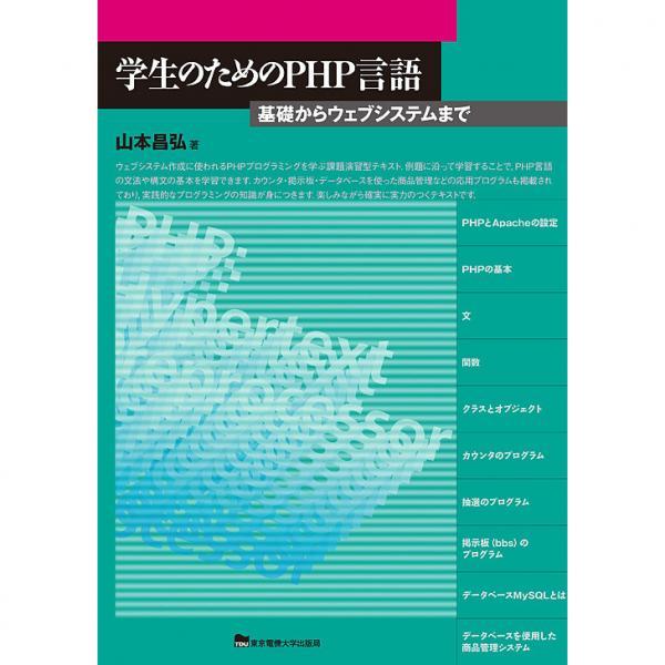 学生のためのPHP言語 基礎からウェブシステムまで/山本昌弘