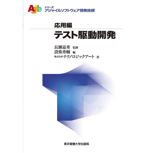 テスト駆動開発/長瀬嘉秀/設楽秀輔/テクノロジックアート