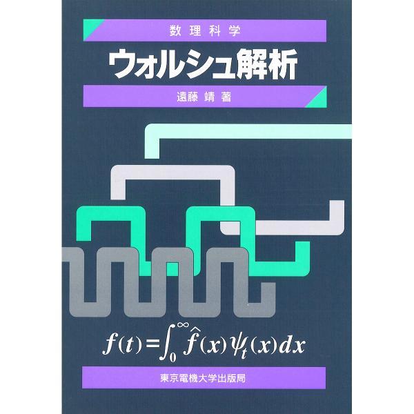 ウォルシュ解析/遠藤靖