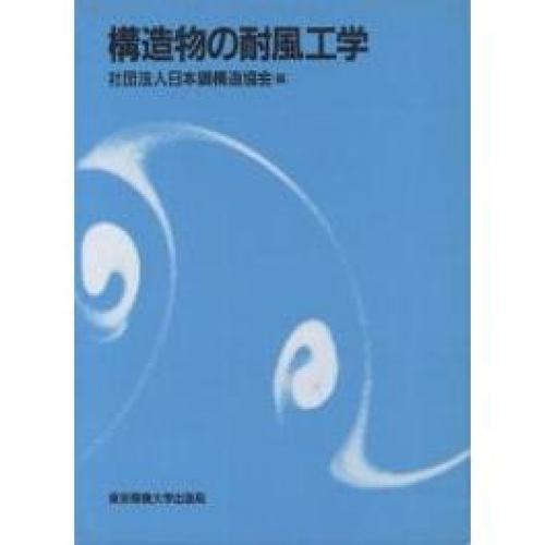 構造物の耐風工学/日本鋼構造協会