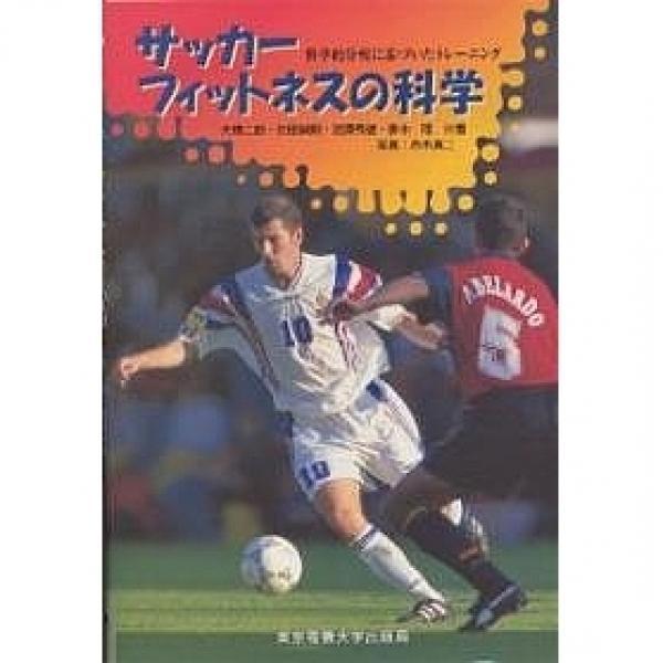 サッカーフィットネスの科学 科学的分析に基づいたトレーニング/大橋二郎