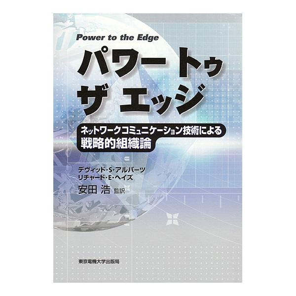 パワートゥザエッジ ネットワークコミュニケーション技術による戦略的組織論/デヴィッドS.アルバーツ/リチャードE.ヘイズ