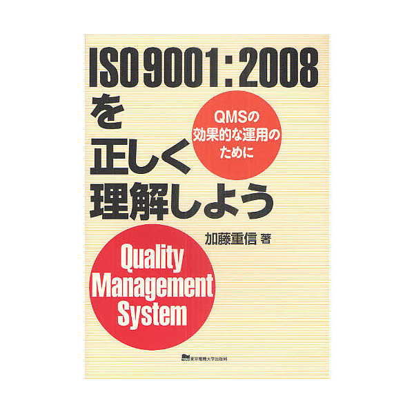 ISO9001:2008を正しく理解しよう QMSの効果的な運用のために Quality Management System/加藤重信