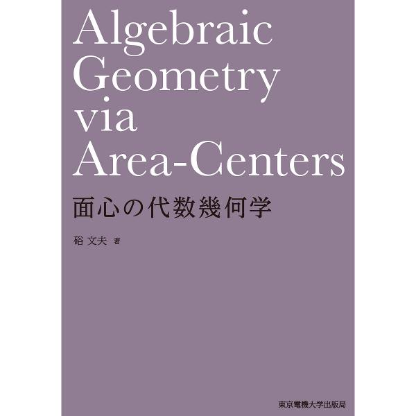 面心の代数幾何学/硲文夫