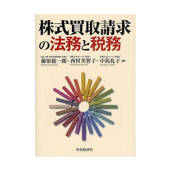 株式買取請求の法務と税務/藤原総一郎/西村美智子/中島礼子