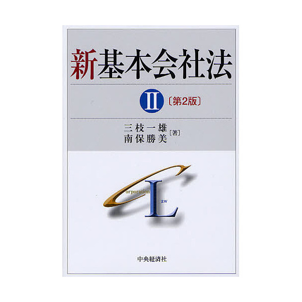 新基本会社法 2/三枝一雄/南保勝美