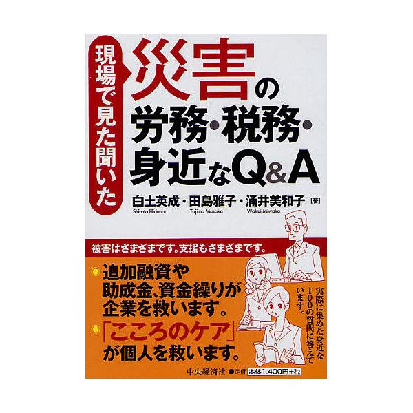 現場で見た聞いた災害の労務・税務・身近なQ&A/白土英成/田島雅子/涌井美和子