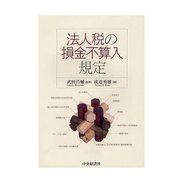 法人税の損金不算入規定/武田昌輔/成道秀雄