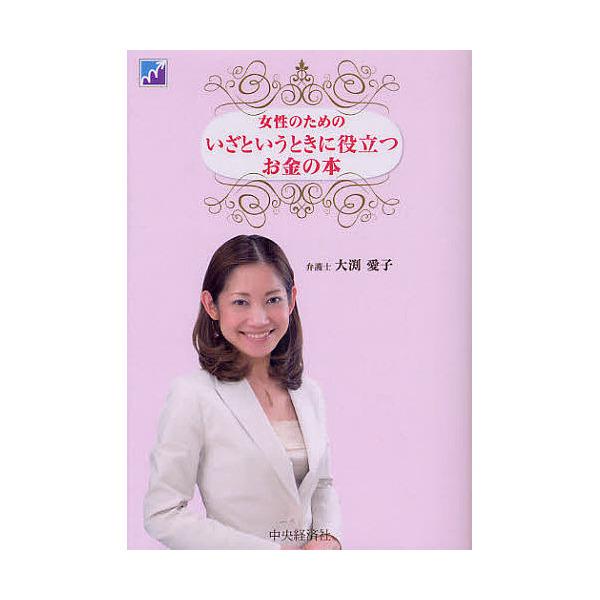 大渕 愛子 インスタ