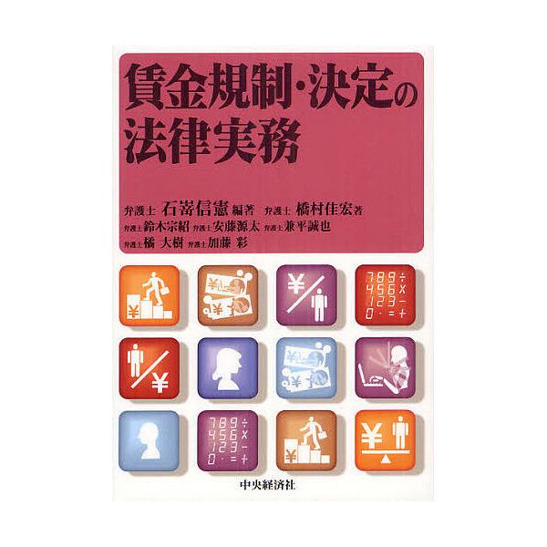 賃金規制・決定の法律実務/石嵜信憲/橋村佳宏