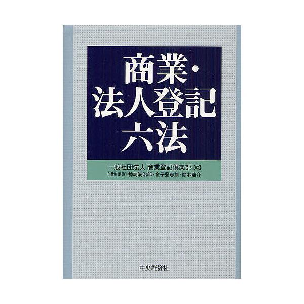 商業・法人登記六法/商業登記倶楽部/神崎満治郎/委員金子登志雄