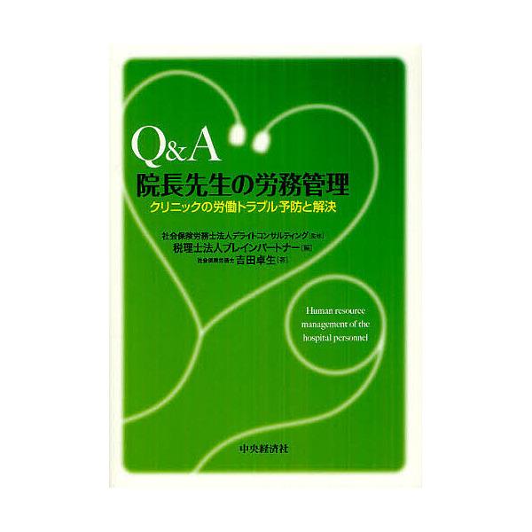 Q&A院長先生の労務管理 クリニックの労働トラブル予防と解決/デライトコンサルティング/ブレインパートナー/吉田卓生