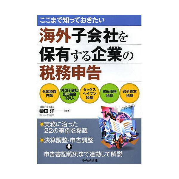 ここまで知っておきたい海外子会社を保有する企業の税務申告/柴田洋