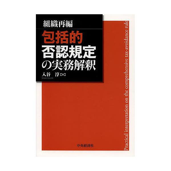 包括的否認規定の実務解釈 組織再編/入谷淳