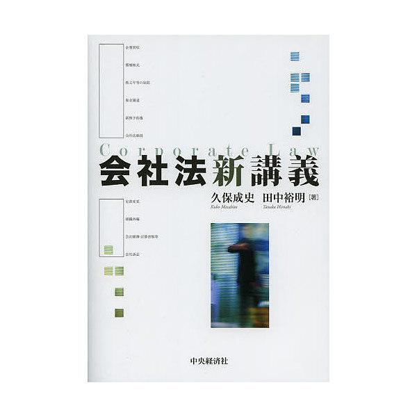 会社法新講義/久保成史/田中裕明