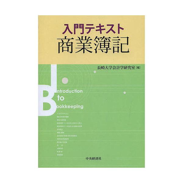 入門テキスト商業簿記/長崎大学会計学研究室