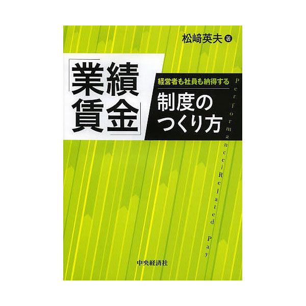 経営者も社員も納得する「業績賃金」制度のつくり方/松崎英夫