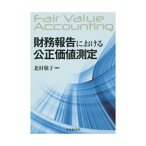 財務報告における公正価値測定/北村敬子
